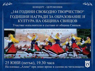 """Покана за концерт-церемония под надслов """"144 години свободно творчество"""""""