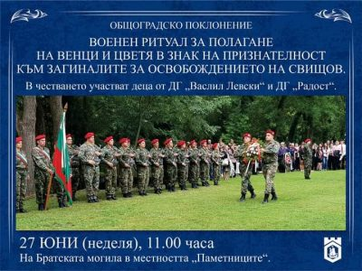 Община Свищов организира общоградско поклонение по повод 144 години от освобождението на Свищов