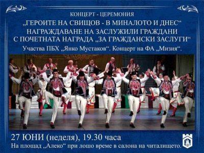 """Концерт-церемония """"Героите на Свищов – в миналото и днес"""""""