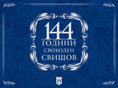 Честванията по повод 144 години от Освобождението на града започнаха