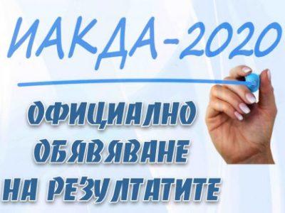 Официално обявяване на резултатите от годишно проучване на административния капацитет на държавната администрация в Република България и определяне на Индекс на държавната администрация за 2020 година