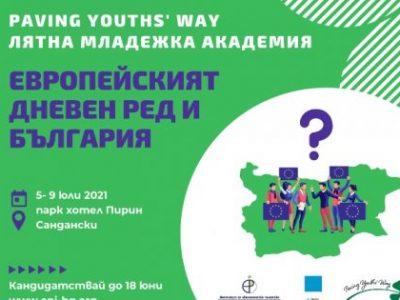Лятна младежка академия от серията Paving Youths' Way
