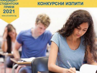 """Кандидатстудентски изпити по """"Икономическа география на България"""", """"Математика"""", """"Икономика"""" и Чужди езици"""