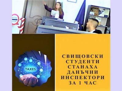 Свищовски студенти станаха данъчни инспектори за 1 час