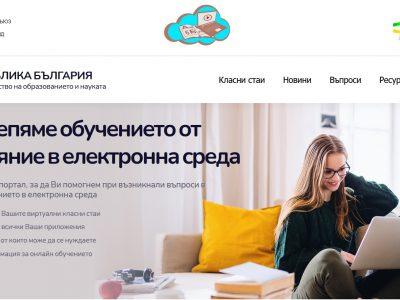 МОН публикува помощни материали за онлайн обучението