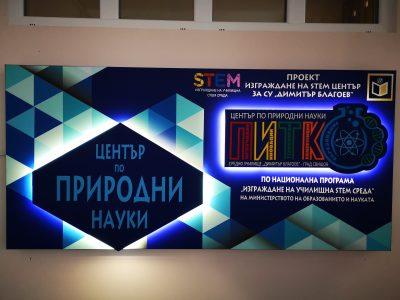 """STEM център заработи в СУ """"Димитър Благоев"""" град Свищов"""