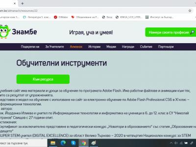 """Учител от СУ """"Николай Катранов"""" включен в Първия алманах на българското електронно образование"""