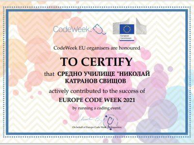 """Европейска седмица на програмирането """"CodeWeek"""" 2021  в СУ """"Николай Катранов"""""""
